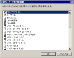 task_manager_select_page_cols.png